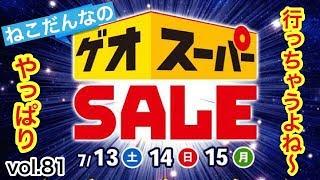 【ゲオスーパーセール】980円以下のソフト全品半額!7月13・14・15日の3日間開催!