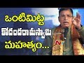 Vontimitta Kodandarama Swamy Mahatyam by Sri Jonnavithula Ramalingeswara Rao || NTV