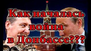 Как началась война в Донбассе?