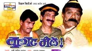 Vatrat Mele - Marathi Comedy Natak