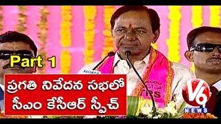 Telangana Chief Minister K. Chandrashekar Rao Speech At Pragathi Ni...