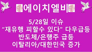 """[주식투자]에이치엘비(5/28일 이슈/""""재유행 피할수 …"""
