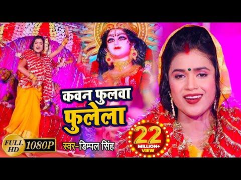 देवी पचरा #Dimpal_Singh का New #Video_Song || कवन फुलवा फुलेला || Bhojpuri Devi Geet 2019