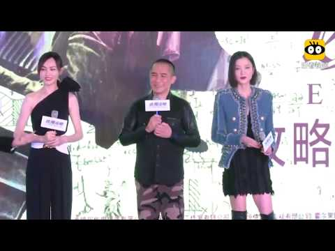 20180216 Europe Raiders Press Conference (Tang Yan, Tony Leung, Du Juan) 唐嫣梁朝伟杜鹃《欧洲攻略》发布会