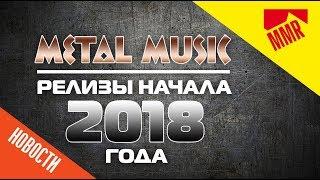 Metal music news новости