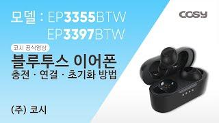 [코시] 블루투스 이어폰 충전·연결·초기화 방법_해당모…