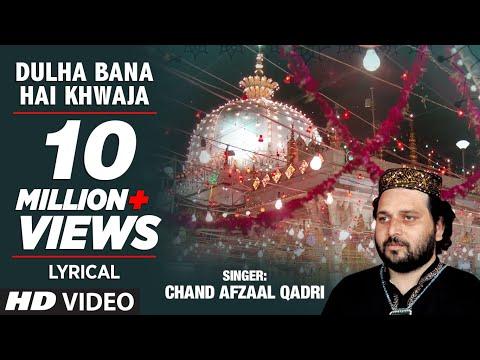 ► दूल्हा बना है ख्वाजा (LYRICAL VIDEO) || CHAND AFZAAL QADRI || T-Series Islamic Music