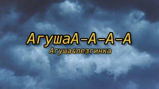 АгуШа-ТикТок песня {ЛЕЗГИНКА}