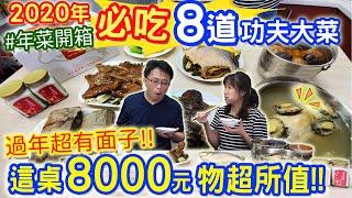 2020年菜開箱 整桌8000元超手藝超大氣 南台灣最強功夫菜值得一吃 最後有年菜抽獎|乾杯與小菜的日常