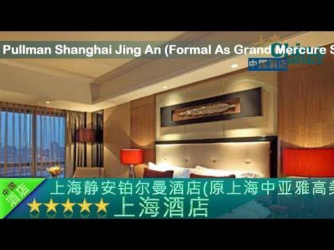 Pullman Shanghai Jing An (Formal As Grand Mercure Shanghai Central) - Shanghai Hotels, China