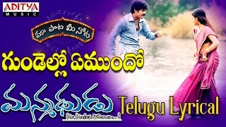 "Gundello Emundho Full Song With Telugu Lyrics ||""మా పాట మీ నోట""