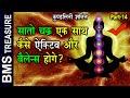 सातों चक्र एक साथ ऐसे ऐक्टिव और बैलेन्स होगे। How to Active 7 chakras   Seven chakra meditation  