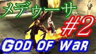 ゴッドオブウォー1(God of War1)ストーリー攻略→再生リスト→https://www...