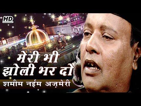Meri Bhi Jholi Bhar De | Qawwal - Shamim Naeem Ajmeri | 805 Urs Ajmer Sharif Dargah Qawwali