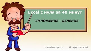 Excel с нуля за 40 минут Умножение - деление