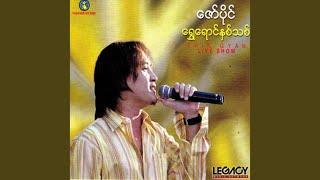 Chit Thu Hnin Si