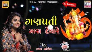 Ganpati Mara Deva Re_Kajal Maheriya || Kajal Maheriya Song 2019 || kajal digital
