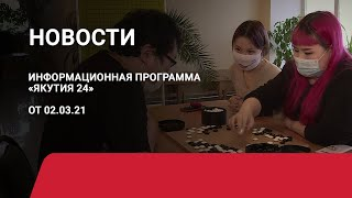 Новостной выпуск в 12:00 от 02.03.21 года. Информационная программа «Якутия 24»