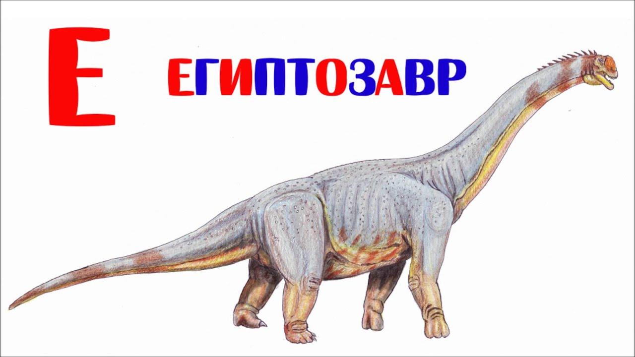 Картинки по запросу Динозавр на букву е