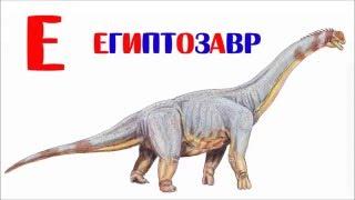 ДИНОЗАВРЫ. Азбука динозавров. Алфавит динозавров. Учим буквы