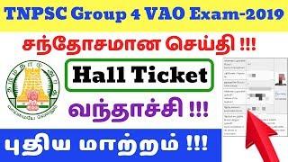 TNPSC Group 4 VAO Exam Hall Ticket Release || How To Download TNPSC Group IV Exam Exam Hall Ticket