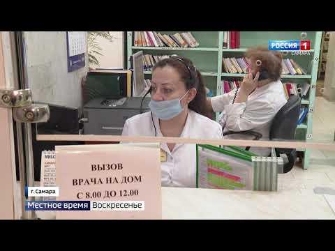 О ситуации с коронавирусом в Самарской области