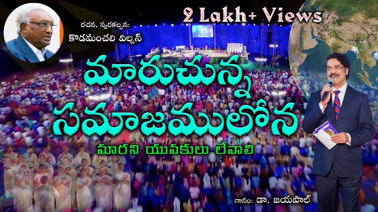 Maruchuna Samajamulona | మారుచున్న సమాజములోన | Telugu Christian Song | Dr N Jayapaul