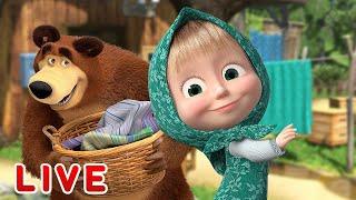 LIVE! 👉玛莎和熊 👱♀️📺 玛莎欢乐动画合集 📺🐻Masha and the Bear