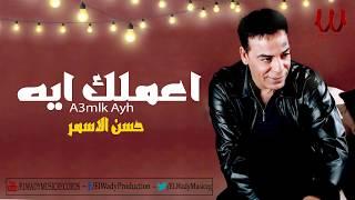Hassan El Asmar - A3mlk Eh / حسن الأسمر - اعملك ايه