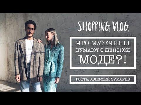 Vlog #24: Как одеваться, чтобы нравиться мужчинам? Бюджетный шопинг (H&M)