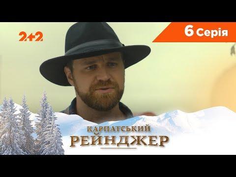 Карпатський Рейнджер. 6 серія