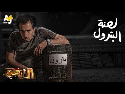 الدحيح - لعنة البترول