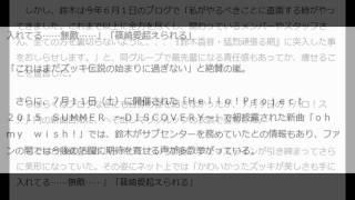 モーニング娘。'15鈴木香音、激やせ姿が話題に 日刊スポーツ 7月12日(...