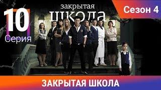 Закрытая школа. 4 сезон. 10 серия. Молодежный мистический триллер
