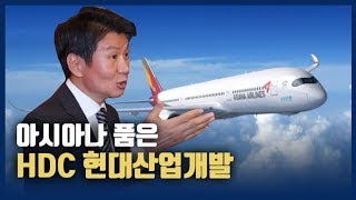 HDC 현대산업개발, 건설·면세·레저 이어 항공까지..…