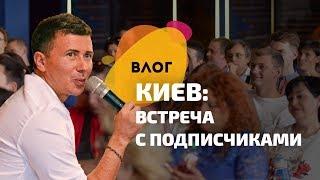 Влог из Киева: еда, город и интервью. Встреча с подписчиками