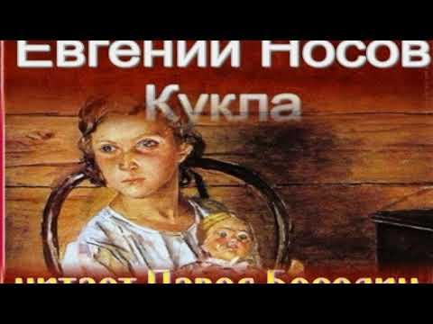 Кукла— Евгений Носов — читает Павел Беседин