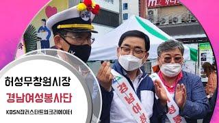 [돝섬]경남여성봉사단 창단식 허성무창원시장 인터뷰 돝섬…