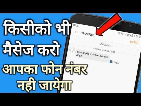 How To Send SMS Without Showing Mobile Number For free || by technical boss