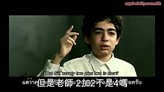 Publication Date: 2012-07-20 | Video Title: 洗腦教育_舞刀弄槍-2+2=5
