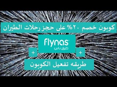 كوبون خصم طيران ناس 20 على حجز رحلات الطيران Youtube