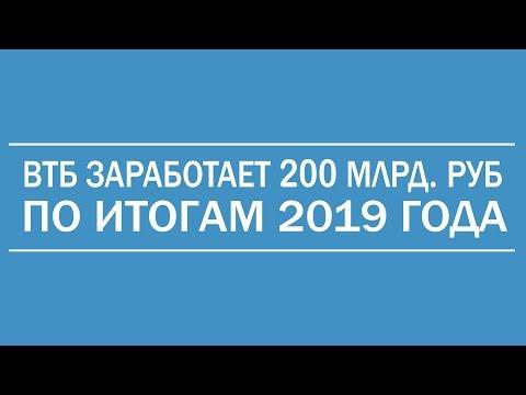 ВТБ заработает 200 млрд. рублей по итогам 2019 года