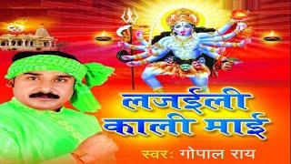 Jhuru-Jhuru-Puruwa-Gopal-Rai | झुरु-झुरु-पुरुवा-गोपाल-राइ | लजाईली काली माई | Devi Geet