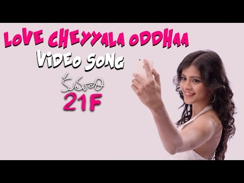 Love Cheyyala Oddhaa Official Video Song | Kumari 21F Movie | Raj Tarun, Hebah Patel | DSP