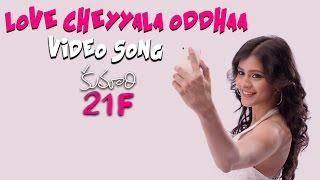Love Cheyyala Oddhaa Official Video Song | Kumari 21F Movie | Raj Tarun, Hebah Patel | DSP