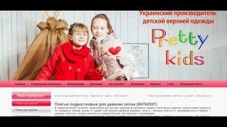 Платья, куртки и пальто детские - оптовые цены!(Детская одежда от производителя оптом http://pretty-kids.com.ua/ Одежда для детей: платья, куртки и пальто для девочек..., 2016-02-05T09:50:38.000Z)