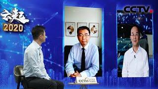 《经济战疫·云起》对话吉利总裁:未来汽车路在何方 | CCTV财经