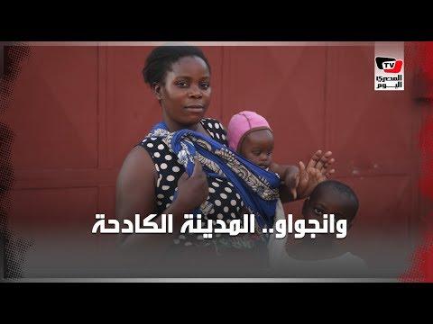 بيوت زامبيا.. عندما تفرض القيود ثقافة الطابق الواحد  - 14:53-2019 / 7 / 11