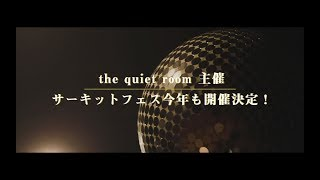 the quiet room pre《 New Flag Fes'18 》トレーラー  [ music:夢で会えたら]