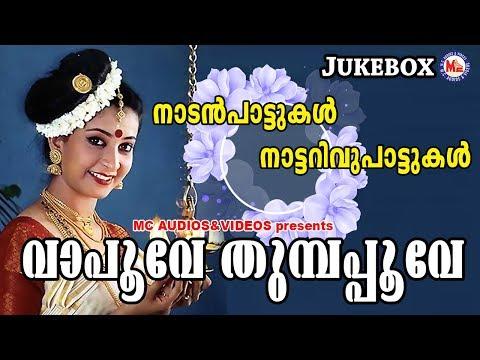 വാ പൂവേ തുമ്പപ്പൂവേ | Vaa Poove Thumbapoove | Nadanpattukal In Malayalam | Malayalam Nadanpattukal